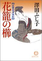 花籠の櫛 京都市井図絵