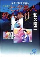 秋田湯沢七夕美人殺人事件 赤かぶ検事奮戦記