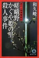 嵯峨野かぐや姫の里殺人事件 赤かぶ検事奮戦記