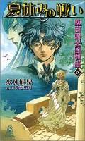 護樹騎士団物語[9]夏休みの戦い