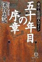 五十年目の序章《東京・佐賀殺人ライン》