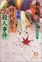 京都時代祭り殺人事件 赤かぶ検事奮戦記