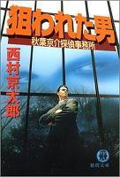 狙われた男 秋葉京介探偵事務所