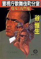 警視庁歌舞伎町分室《魔女と復讐鬼》
