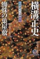 蜘蛛の巣屋敷 お役者文七捕物暦