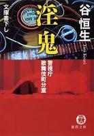 淫鬼 警視庁歌舞伎町分室