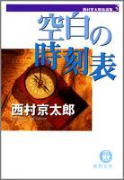 西村京太郎自選集[3]空白の時刻表