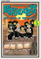 昭和の中坊(5)