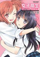 女子高生Girls-Live(5)