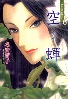 Best of 名香智子(6) 空蝉