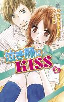 泣き顔にKISS(5)