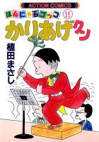 かりあげクン(11)