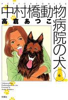 中村橋動物病院の犬(6)