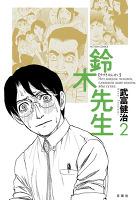 鈴木先生(2)
