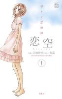 恋空~切ナイ恋物語~(1)