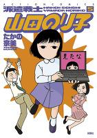 派遣戦士山田のり子(5)