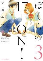ぼくらの17-ON!(3)