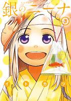 銀のニーナ(3)