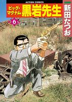 ビッグ・マグナム 黒岩先生(6)