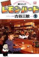 BARレモン・ハート(9)