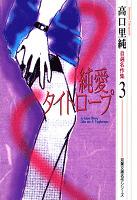 高口里純自選名作集(3) 純愛タイトロープ