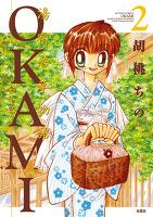 湯宿若草物語OKAMI(2)