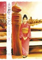 古都こと―チヒロのこと―(1)