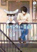 ニヴァウァと斎藤(1)