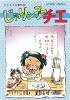 じゃりン子チエ【新訂版】(1)