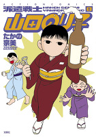 派遣戦士山田のり子(8)