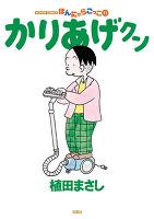 かりあげクン(51)