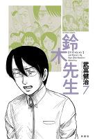 鈴木先生(7)