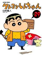 クレヨンしんちゃん(29)