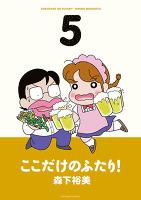 ここだけのふたり!(5)