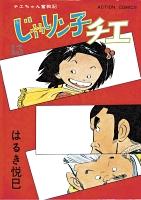 じゃりン子チエ【新訂版】(13)