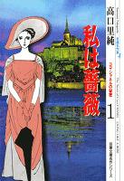 高口里純自選名作集(4) 私は薔薇 ココ・シャネルの秘密1