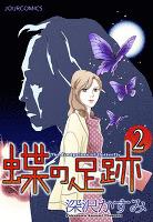 蝶の足跡(2)