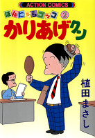 かりあげクン(2)