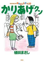 かりあげクン(53)