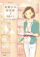 夜明けの図書館(3)