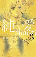 純愛(3)