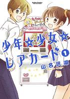 少年☆少女☆レアカード(1)