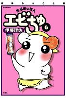 ぱあふぇくと版 おるちゅばんエビちゅ(6)