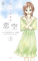 恋空~切ナイ恋物語~(3)