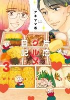 片恋グルメ日記(3)