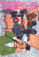 東京爆弾(1)
