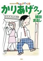 かりあげクン(60)