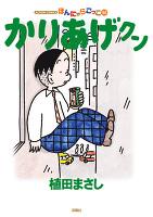 かりあげクン(55)