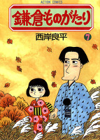 鎌倉ものがたり(7)