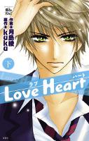 LoveHeart(下)